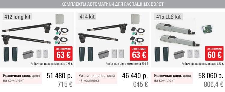 Спец. цены на комплекты автоматики для распашных ворот