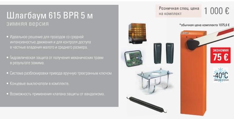 Спец. цена комплект 615 BPR