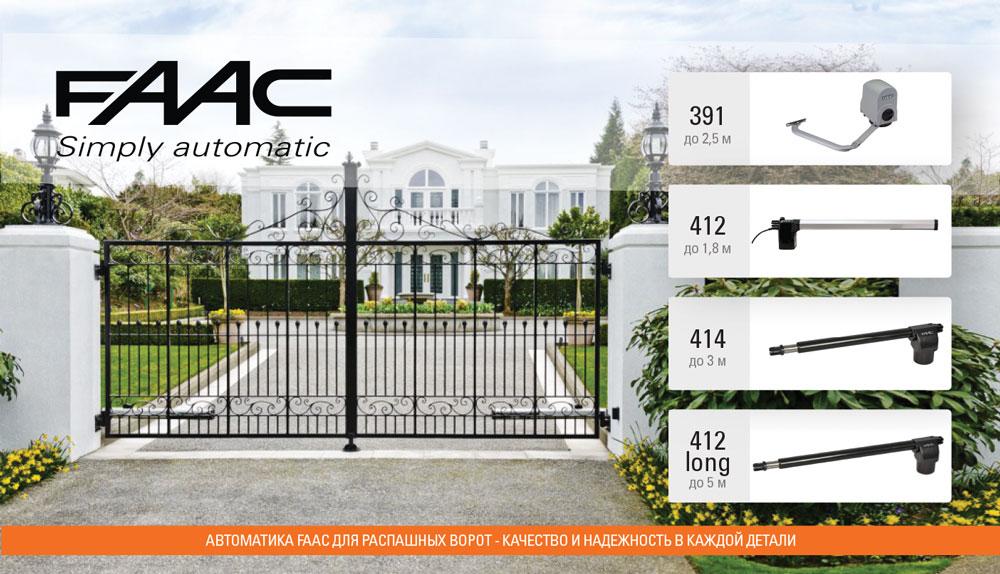Популярные модели автоматики FAAC для распашных ворот